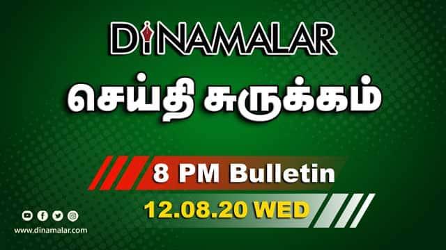 செய்தி சுருக்கம் | 8 PM BULLETIN | 12-08-2020 | Short News Round Up | Dinamalar