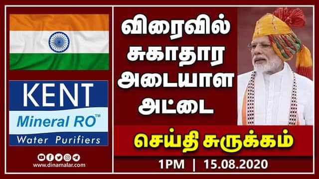 செய்தி சுருக்கம் | 1 PM | 15-08-2020 | Short News Round Up | Dinamalar