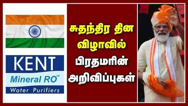 கொரோனா மருந்து முதல் காஷ்மீர் தேர்தல் வரை