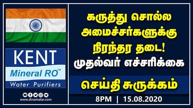 செய்தி சுருக்கம் | 8 PM | 15-08-2020 | Short News Round Up | Dinamalar