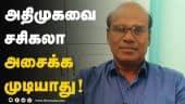 விவரிக்கிறார் ரவீந்திரன் துரைசாமி | Ravindran Duraisamy | Dinamalar Exclusive