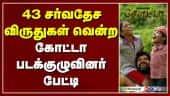 43 சர்வதேச விருதுகள் வென்ற கோட்டா படக்குழுவினர் பேட்டி