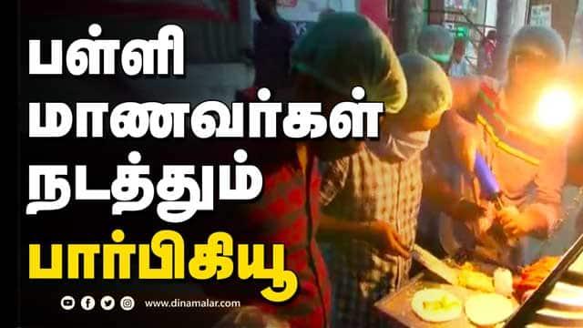 ஊரடங்கில் உருப்படியான ஐடியா! | Students Barbecue Shop | Dinamalar Video