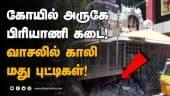 Tamil Celebrity Videos பக்தர்கள் எதிர்ப்பால் ஒட்டலுக்கு பூட்டு