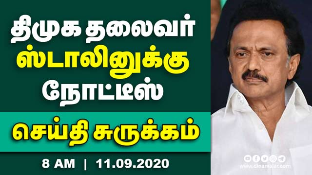 செய்தி சுருக்கம் | 8 AM | 11-09-2020 | Short News Round Up | Dinamalar