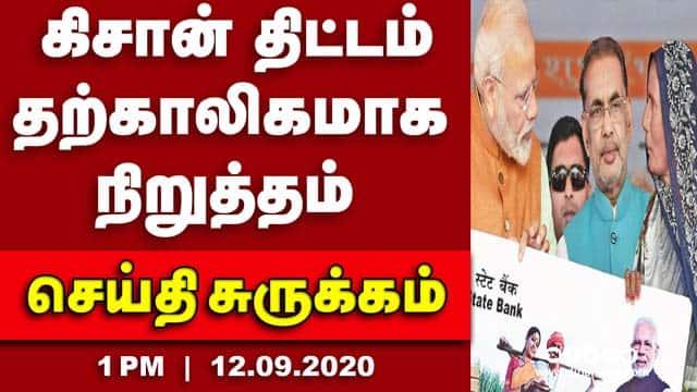 செய்தி சுருக்கம் | 1 PM | 12-09-2020 | Short News Round Up | Dinamalar