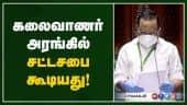 நீட்டுக்கு எதிராக திமுக மாஸ்க் போராட்டம் | TN Assembly | Kalaivanar Arangam | Chennai | Dinamalar |