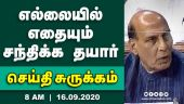 செய்தி சுருக்கம் | 8 AM | 16-09-2020 | Short News Round Up | Dinamalar