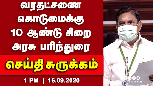 செய்தி சுருக்கம் | 1 PM | 16-09-2020 | Short News Round Up | Dinamalar