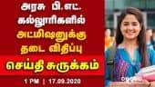 செய்தி சுருக்கம் | 1 PM | 17-09-2020 | Short News Round Up | Dinamalar