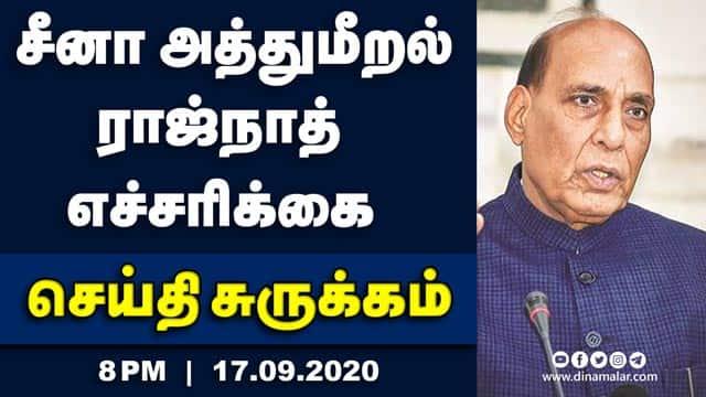 செய்தி சுருக்கம் | 8 PM | 17-09-2020 | Short News Round Up | Dinamalar