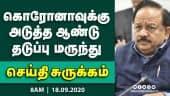 செய்தி சுருக்கம் | 8 AM | 18-09-2020 | Short News Round Up | Dinamalar