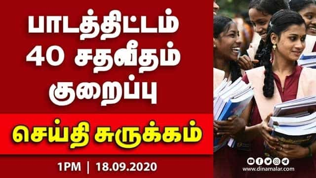 செய்தி சுருக்கம் | 1 PM | 18-09-2020 | Short News Round Up | Dinamalar