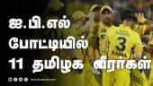 யார் அந்த 11 தமிழக வீரர்கள் ? | IPL 2020 | Tamilnadu players in IPL 2020