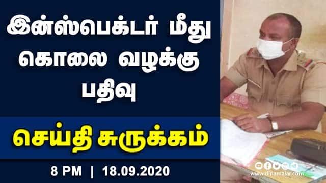செய்தி சுருக்கம் | 8 PM | 18-09-2020 | Short News Round Up | Dinamalar