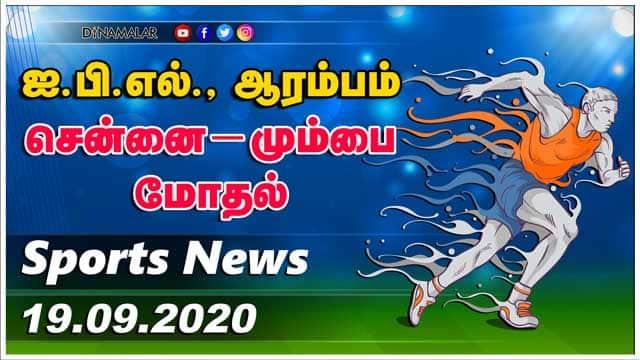 இன்றைய விளையாட்டு ரவுண்ட் அட் | 19-09-2020 | Sports News Roundup | Dinamalar