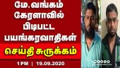 செய்தி சுருக்கம் | 1 PM | 19-09-2020 | Short News Round Up | Dinamalar