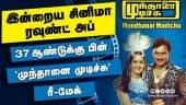 இன்றைய சினிமா ரவுண்ட் அப் | 20-09-2020 | Cinema News Roundup | Dinamalar Video