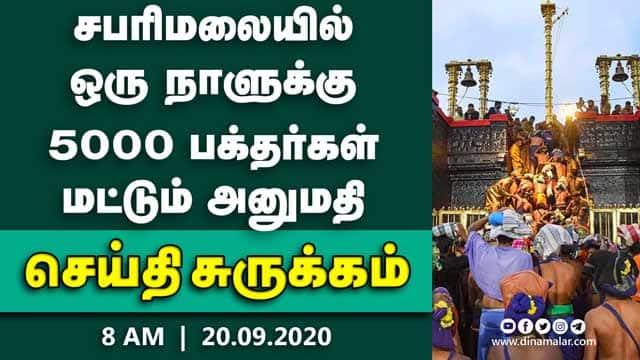 செய்தி சுருக்கம் | 8 AM | 20-09-2020 | Short News Round Up | Dinamalar