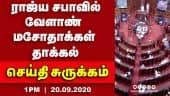 செய்தி சுருக்கம் | 1 PM | 20-09-2020 | Short News Round Up | Dinamalar