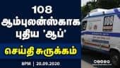 செய்தி சுருக்கம் | 8 PM | 20-09-2020 | Short News Round Up | Dinamalar