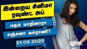 இன்றைய சினிமா ரவுண்ட் அப் | 21-09-2020 | Cinema News Roundup | Dinamalar Video
