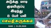 செய்தி சுருக்கம் | 8 AM | 21-09-2020 | Short News Round Up | Dinamalar