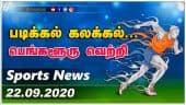 இன்றைய விளையாட்டு ரவுண்ட் அட் | 22-09-2020 | Sports News Roundup | Dinamalar