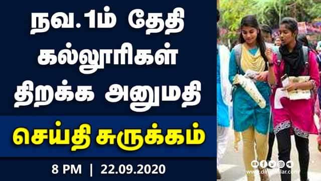 செய்தி சுருக்கம் | 8 PM | 22-09-2020 | Short News Round Up | Dinamalar