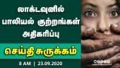 செய்தி சுருக்கம் | 8 AM | 23-09-2020 | Short News Round Up | Dinamalar