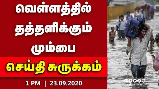 செய்தி சுருக்கம் | 1 PM | 23-09-2020 | Short News Round Up | Dinamalar