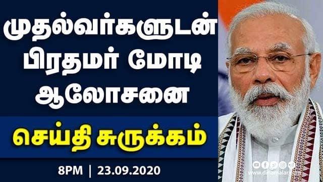 செய்தி சுருக்கம் | 8 PM | 23-09-2020 | Short News Round Up | Dinamalar