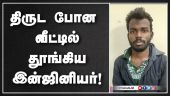 Tamil Celebrity Videos முதல் முயற்சி; விட்ருங்க என கெஞ்சினார்