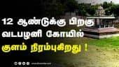 ஜெர்மன் டெக்னிக் மூலம் சாதனை | Vadapalani Murugan Temple | Chennai | Dinamalar |