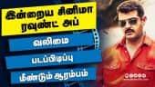 இன்றைய சினிமா ரவுண்ட் அப் | 25-09-2020 | Cinema News Roundup | Dinamalar Video