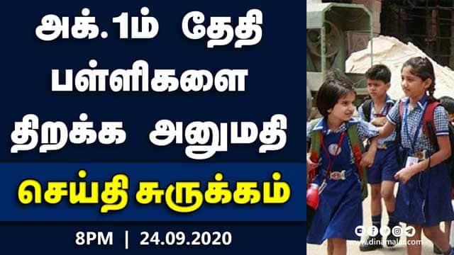 செய்தி சுருக்கம் | 8 PM | 24-09-2020 | Short News Round Up | Dinamalar