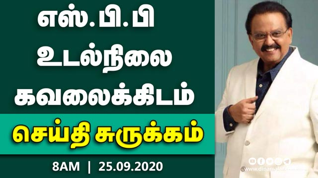 செய்தி சுருக்கம் | 8 AM | 25-09-2020 | Short News Round Up | Dinamalar