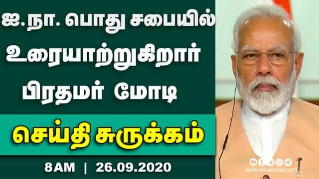 செய்தி சுருக்கம் | 8 AM | 26-09-2020 | Short News Round Up | Dinamalar