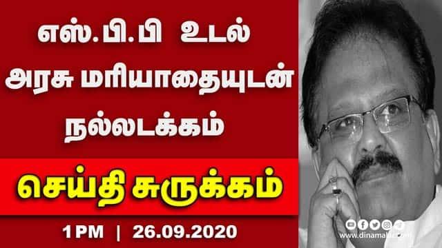 செய்தி சுருக்கம் | 1 PM | 26-09-2020 | Short News Round Up | Dinamalar