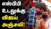 மகன் சரணுக்கு ஆறுதல் கூறினார் | SPB | Actor Vijay | SP Charan | Dinamalar Video