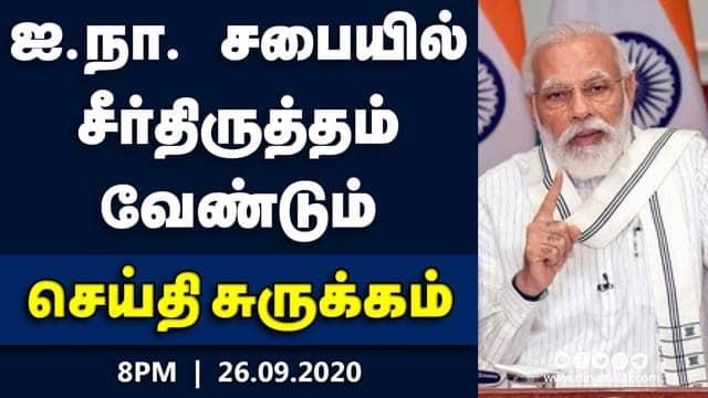செய்தி சுருக்கம் | 8 PM | 26-09-2020 | Short News Round Up | Dinamalar