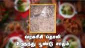 கடகம்வரகரிசி தொலி உளுந்து பூண்டு சாதம்