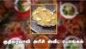 குதிரைவாலி அரிசி ஸ்வீட் பொங்கல்
