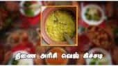 திணை அரிசி வெஜ் கிச்சடி