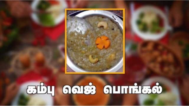 கம்பு வெஜ் பொங்கல்