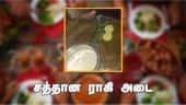 சத்தான ராகி அடை