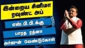இன்றைய சினிமா ரவுண்ட் அப் | 27-09-2020 | Cinema News Roundup | Dinamalar Video