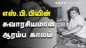 பொட்டு வைத்த முகமோ பாடல் உருவான கதை | எம்.எஸ்.பெருமாள்