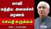 செய்தி சுருக்கம் | 1 PM | 27-09-2020 | Short News Round Up | Dinamalar