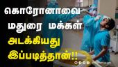 வைரஸ் பரவலை தடுத்த ஐந்து முக்கிய காரணங்கள் | Covid 19 | Madurai | Dinamalar |